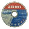 Круг отрезной по металлу Зенит 125х1.6х22.2 мм