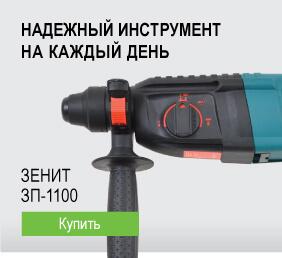 Зенит ЗП-1100