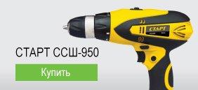 Старт ССШ-950